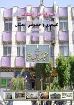شورای حل اختلاف شهید بهشتی